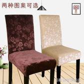 餐桌椅子套罩通用彈力酒店椅套家用連身餐椅套現代簡約凳子套布藝 『名購居家』
