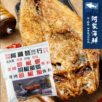 【阿家海鮮】阿順師胡椒蝦粉 20包/組(40g±5%/包) 胡椒蝦 胡椒粉 料理 胡椒鳳螺 胡椒魚 拌炒 美食