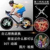 DIY自行車風編程單車輻條燈炫燈夜騎裝飾閃燈山地車騎行裝備【輕派工作室】