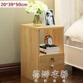 簡易小型床頭柜子20/25/30CM超窄床邊儲物柜臥室迷你收納邊角斗柜igo  蓓娜衣都