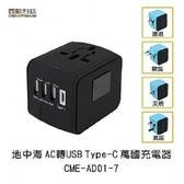 西歐科技AC轉USB萬國充電器CME-AD01-7酷炫黑