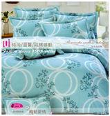 雙人加大【兩用被套+薄床包】(6*6.2尺)/高級四件式100%純棉雙人『轉動愛情』☆*╮
