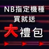 NB指定機型送雙12大禮包