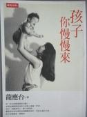 【書寶二手書T2/親子_LEV】孩子你慢慢來_龍應台