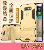 【萌萌噠】LG V20 (5.7吋) H990ds 變形盔甲保護套 鋼鐵人馬克戰衣 全包帶支架 矽膠套 手機殼