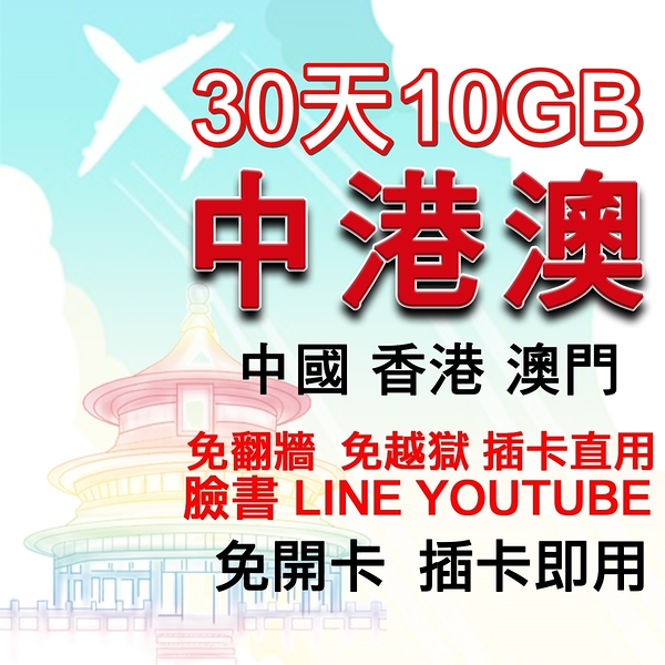 最強免翻牆 中國聯通 4G網卡 月卡 10GB大流量 西藏網卡/中國網卡/大陸網卡/內地上網卡/大陸上網
