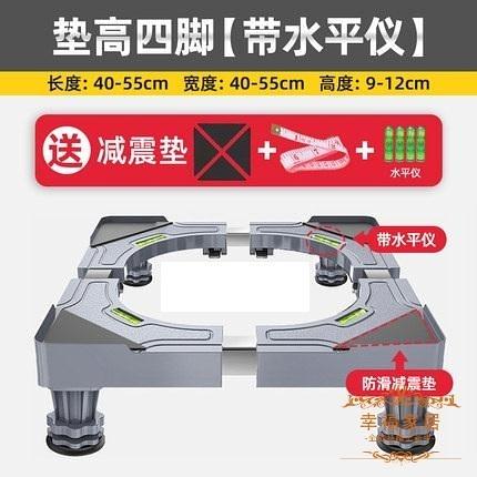 洗衣機底座 托架行動萬向輪置物支架通用滾筒冰箱墊高波輪架子腳架T