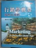 【書寶二手書T9/大學商學_EX9】行銷學概要-國際化視野_鄭紹成