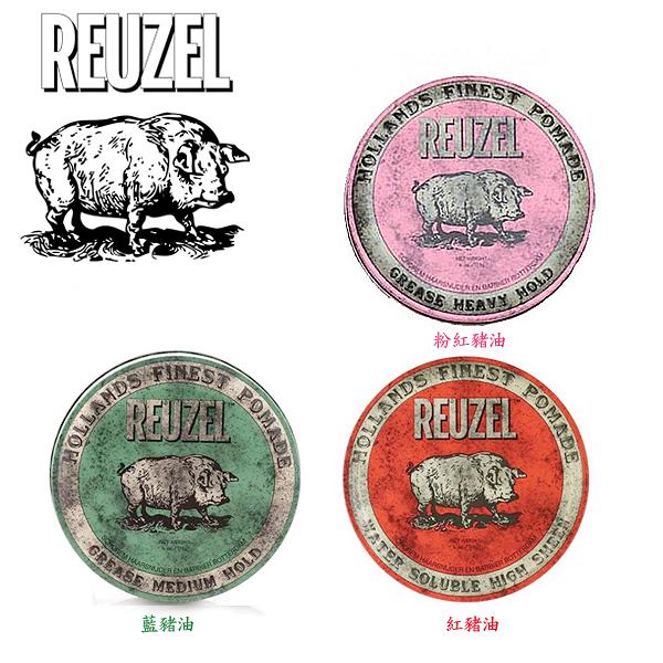 REUZEL 水洗式油性髮油 粉紅豬油/紅豬油/藍豬油 113g 【PQ 美妝】
