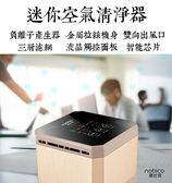 【coni shop】諾比克J003空氣清淨器 nobico 原裝正品 保固兩年 現貨 免運費 PM2.5 抗過敏 負離子