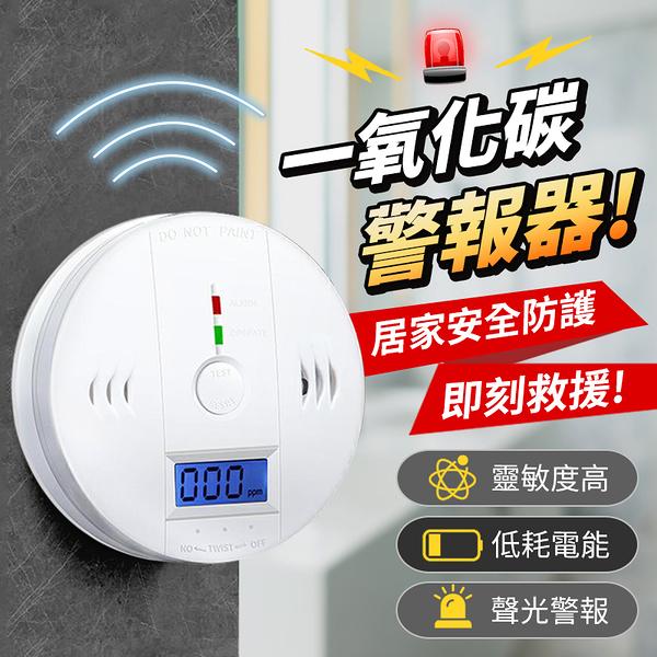 《超長待機!居家常備》一氧化碳警報器 一氧化碳偵測器 一氧化碳警報器 住警器 偵測器 警報器