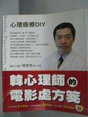 【書寶二手書T3/心理_LFM】心理癒療DIY : 韓心理師的電影處方箋_韓德彥