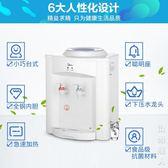 飲水機迷你型學生家用宿舍用制熱小型膽溫熱速熱MYR720T 220vigo父親節禮物