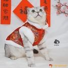 貓咪新年衣狗狗過年喜慶紅色古裝旗袍中國風唐裝寵物衣服【小獅子】