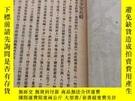 二手書博民逛書店王少安趕船罕見二本Y72641 出版1948
