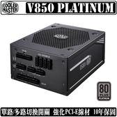 [地瓜球@] Cooler Master V850 Platinum 850W 全模組 電源供應器 白金牌 全日本電容