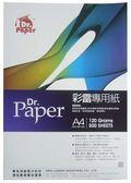Dr.Paper A4 120gsm進口雷射專用紙 500入/包 DP-120A4AJ-500