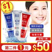 【第二件 $1】韓國 Median 86%強效淨白去垢牙膏 120g (檸檬/綠茶/薄荷)【BG Shop】3款供選