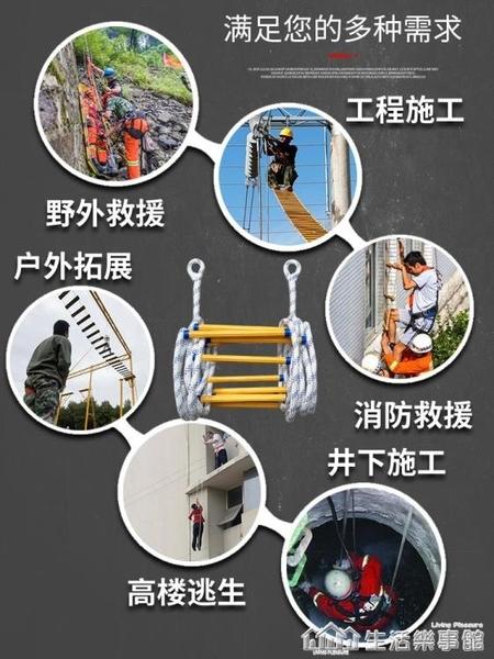 繩梯軟梯消防逃生訓練戶外攀爬梯子家用安全救援救生掛梯樹脂固定 NMS樂事館新品