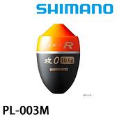 漁拓釣具 SHIMANO FL-003M 橘 [阿波]