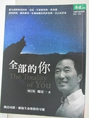 【書寶二手書T2/心靈成長_DGH】全部的你:跳出局限,擁抱生命無限的可能(增訂版)_楊定一