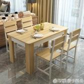 餐桌椅組合簡約現代加固餐桌長方形家用小戶型吃飯桌4人6人 (橙子精品)