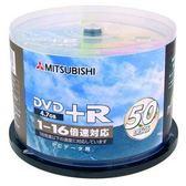 ◆免運費◆三菱 國際版 16X DVD+R 4.7GB 光碟空白片 光碟燒錄片X 100片