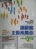 【書寶二手書T5/行銷_LNY】讓顧客主動推薦你_約翰.詹區