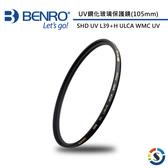 BENRO百諾 105mm SHD UV L39+H ULCA WMC UV鋼化玻璃保護鏡