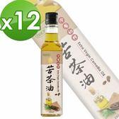 【樸優樂活】冷壓初榨苦茶油(250ml/瓶)x12瓶箱購組