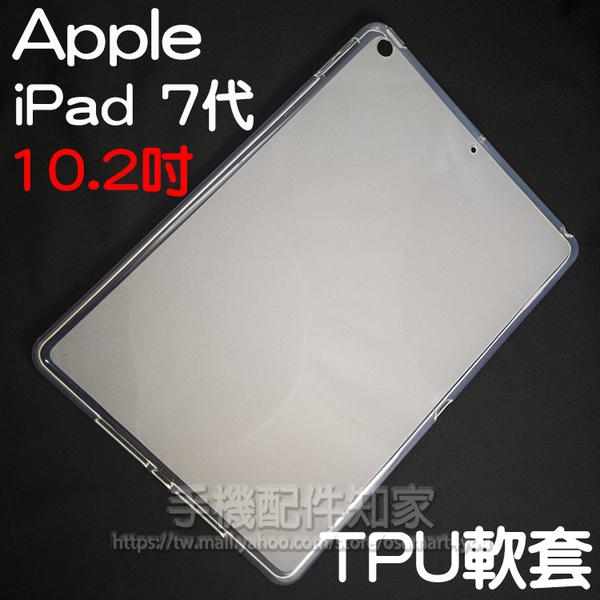【TPU】Apple iPad 10.2吋 iPad 7代/8代 超薄超透清水套/布丁套/高清保謢套/矽膠套/軟殼/A2197/A2200/A2198