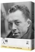 異鄉人:最值得珍藏的名家譯本【城邦讀書花園】