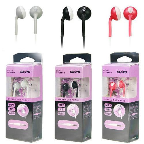 【多禮量販店】《SANYO》三洋立體聲入耳式耳機 ERP-03 ( 黑 / 白 / 紅 )