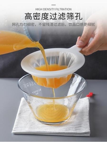 豆漿過濾網家用超細嬰兒榨果汁漏網篩分離過濾器隔渣神器廚房漏勺