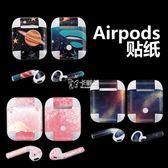 藍芽保護套 無線耳機盒套防丟個性全包配件潮牌卡通新款創意防塵藍芽耳機膜 卡菲婭