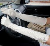 夏天觸屏防滑女防曬手套純棉長款開車學車冰涼袖袖套薄手臂夏季 衣櫥秘密