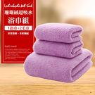 珊瑚絨 大浴巾 + 小毛巾 組合包 【HB-028】毛巾 泡湯 吸水 洗臉 沐浴