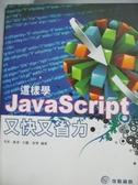 【書寶二手書T9/網路_YEO】這樣學JavaScript又快又省力_苟英、秦濤、白靈、高博