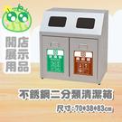 不銹鋼二分類清潔箱/G270