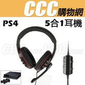 豪華 多功能 5合1耳機 對話 通話 有線耳機 USB 線控耳機