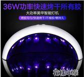 美甲燈光療燈美甲機烤指甲烘干套裝美甲工具USB 『洛小 花樣年華