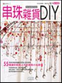 (二手書)串珠雜貨DIY