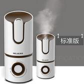 店慶優惠-美菱加濕器 家用靜音臥室大容量空調辦公室空氣凈化器迷你香薰機