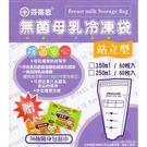 【奇買親子購物網】芬蒂思 站立型母乳冷凍袋/150ml/60入(贈30抽濕巾)