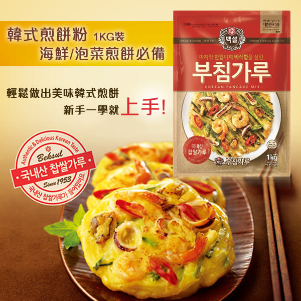 韓國 CJ 韓式煎餅粉 1KG裝 海鮮/泡菜煎餅必備