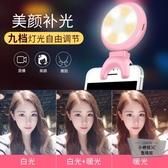 直播補光燈手機自拍燈美顏瘦臉嫩膚高清打光道具小型【小檸檬3C】