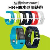 送螺絲刀 智慧手環 Garmin Vivosmart HR+ 腕帶 矽膠 可調節 替換錶帶 防摔 透氣 防水 手錶錶帶