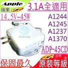 APPLE 14.5V 45W 變壓器(原裝等級)-蘋果 3.1A,MagSafe,A1369,A1370,A1374,ADP-54GD,ADP-45CD,MB003,MC965