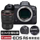 預購 送3M進口全機貼膜 Canon EOS R6 單機身 + RF 24-70mm F2.8 L IS USM 台灣佳能公司貨 EOS R RP R5