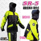 【SOL SR-5 背包款】SR5  兩...